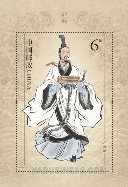 Portrait of Qu Yuan