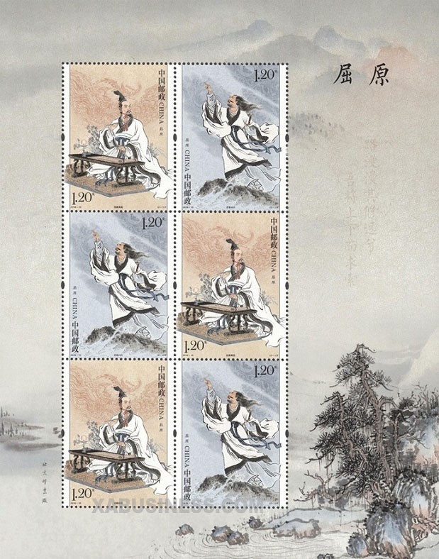 Qu Yuan (Mini Sheet)