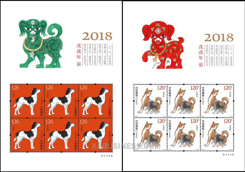 Wu Xu Year (Year of Dog)