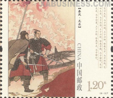 Wu Yi (The Songs of Qin)