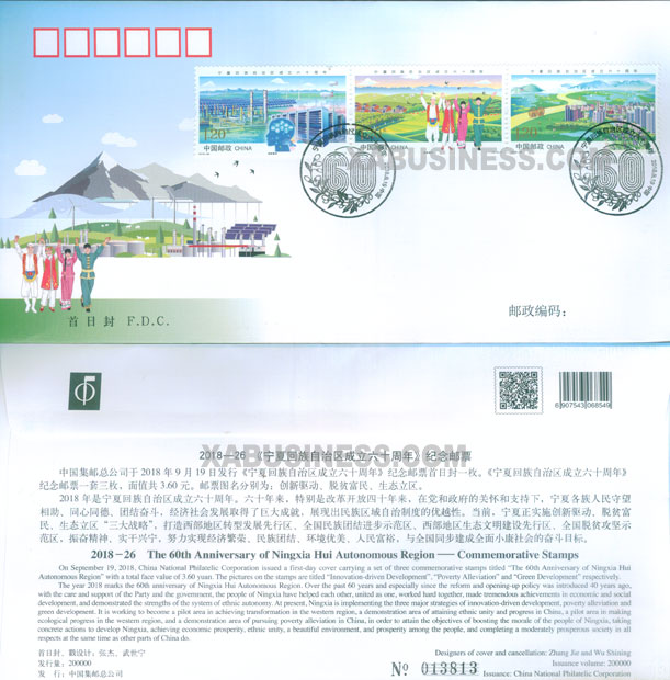 60th Anniversary of Founding of Ningxia Hui Autonomous Region (FDC)
