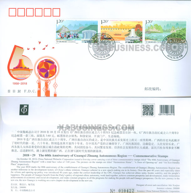 60th Anniv. of Founding of Guangxi Zhuang Autonomous Region FDC)