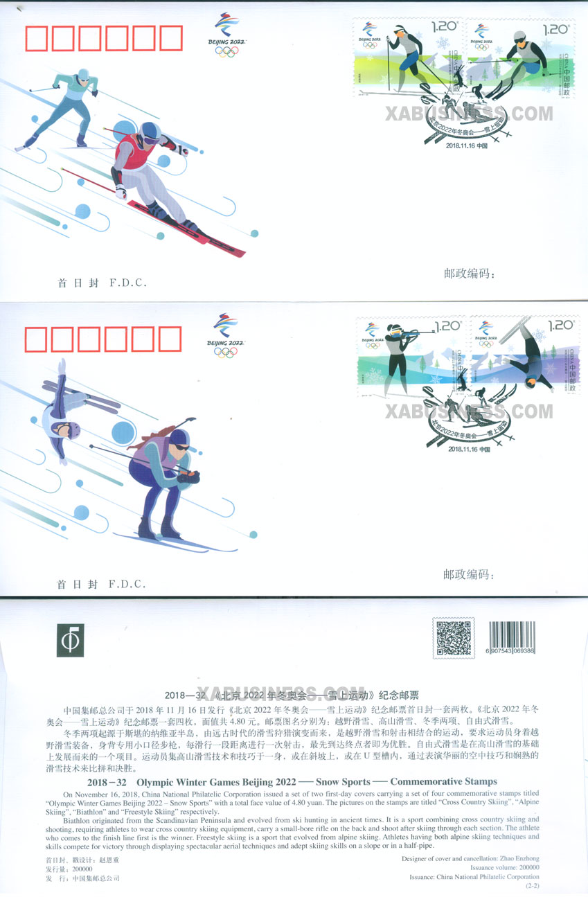 Snow Sports - Olympic Winter Games Beijing 2022 (FDC)