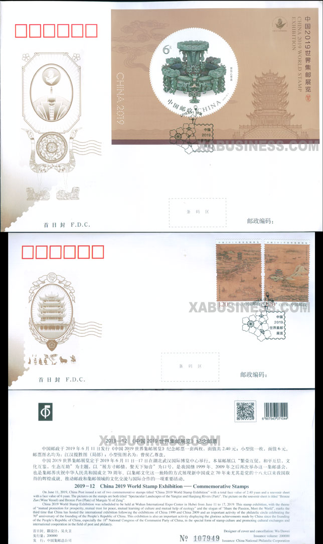 China 2019 World Stamp Exhibition (FDC)