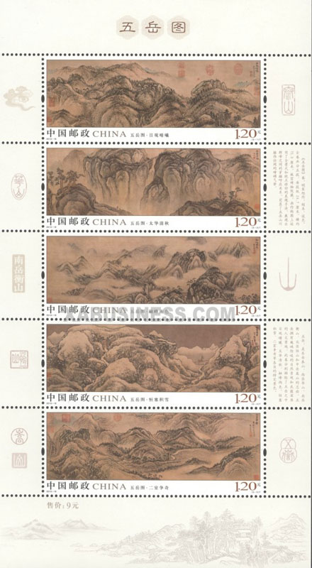 Five Sacred Mountains (Miniature Sheet)