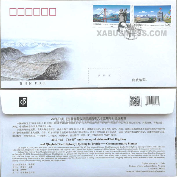 65th Anniversary of Open of Sichuan-Tibet Highway and Qinghai-Tibet Highway (FDC)