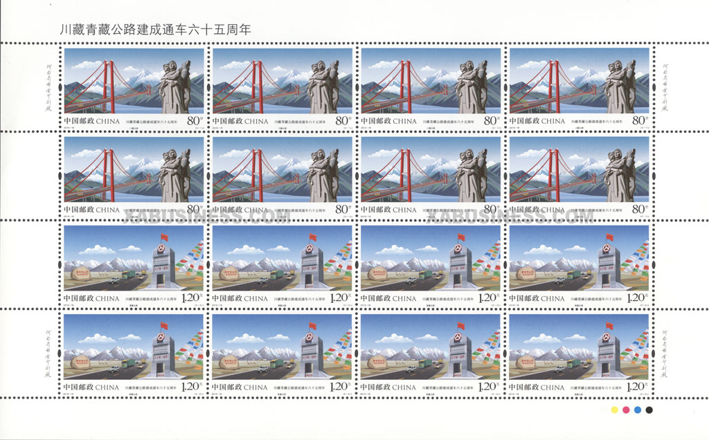 65th Anniversary of Open of Sichuan-Tibet Highway and Qinghai-Tibet Highway (Full Sheet)