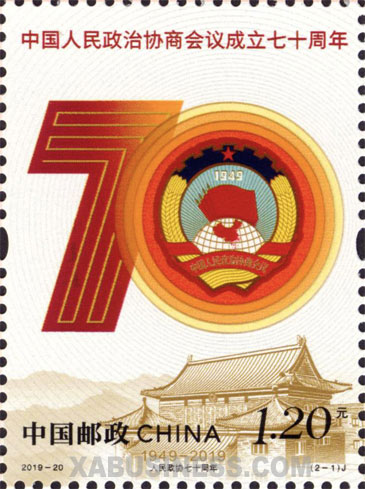 70th Anniversary of the CPPCC