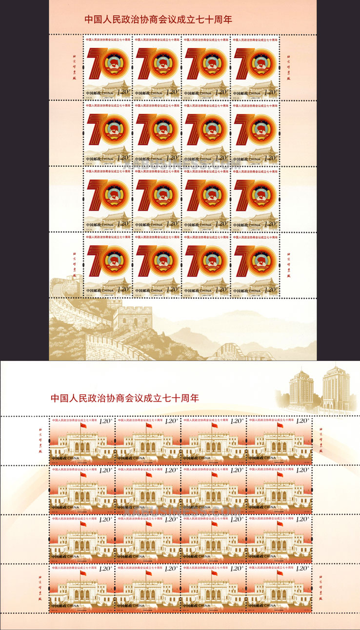 70th Anniversary of Chinese People's Political Consultative Conference (Full Sheet)