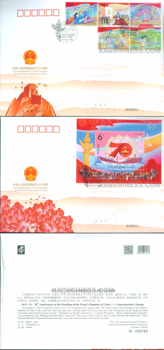 The 70th Anniversary of the Founding of the People's Republic of China (FDC)