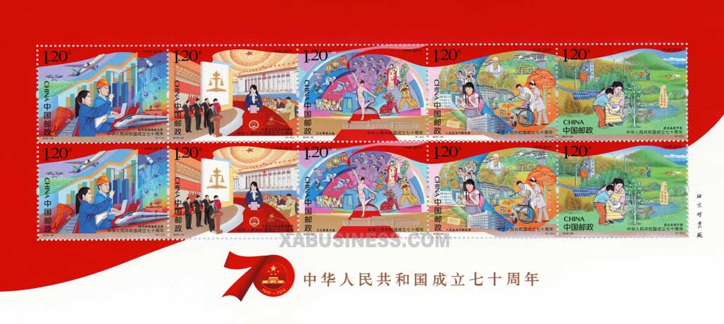 The 70th Anniversary of the Founding of the People's Republic of China (Mini Sheet)