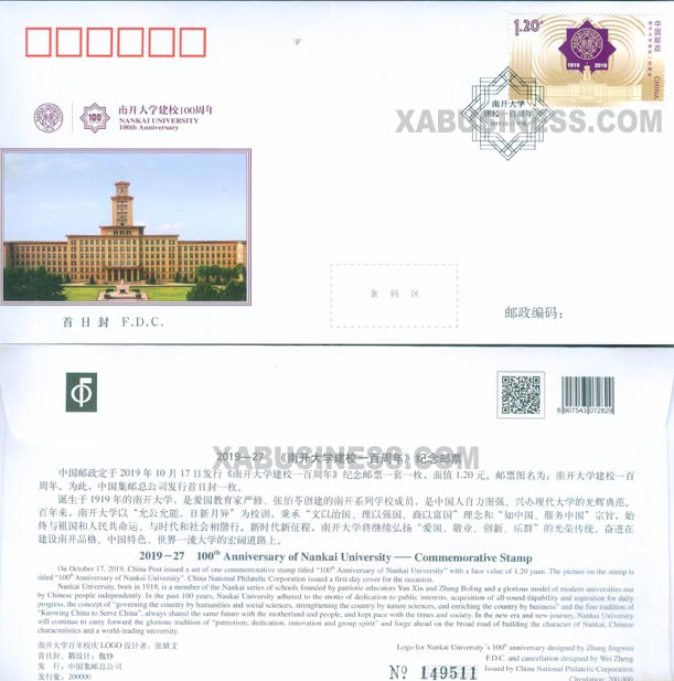 100th Anniversary of Nankai University (FDC)