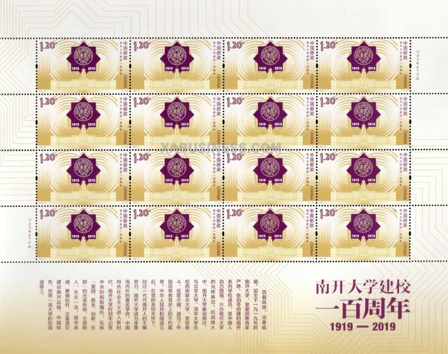 100th Anniversary of Nankai University (Full Sheet)