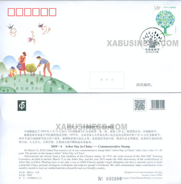 China Arbor Day (FDC)