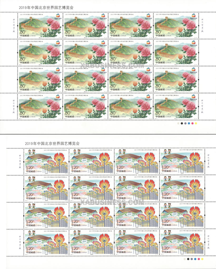 International Horticultural Exhibition 2019 Beijing China (Full Sheet)