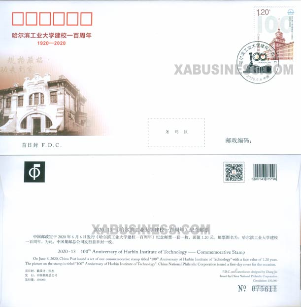 100th Anniversary of Harbin Institute of Technology (FDC)