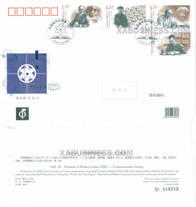 Scientists of Modern China (8th Set) (FDC)