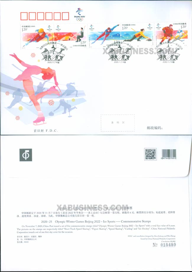 Olympics Winter Games Beijing 2022 - Ice Sports (FDC)