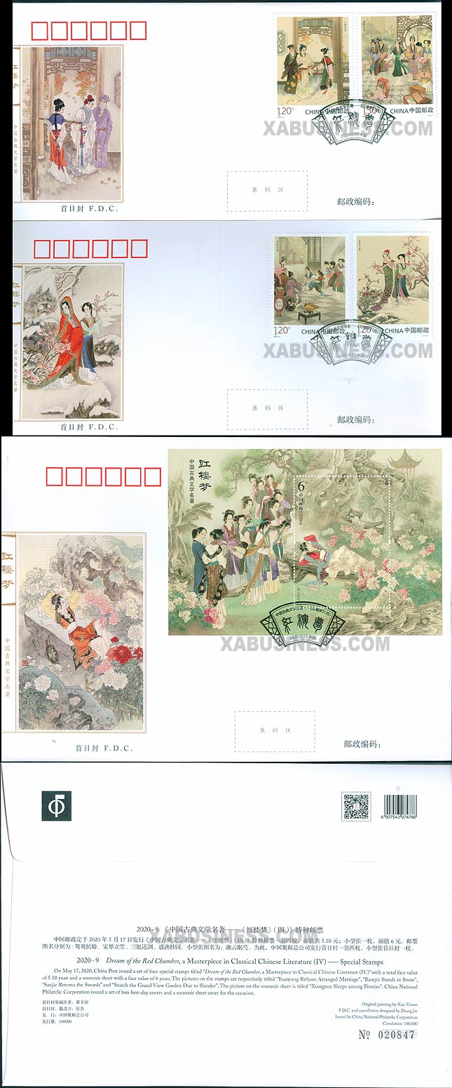 The Dream of Red Mansions (4) - One of China's Famous Classical Literary Works (FDC)