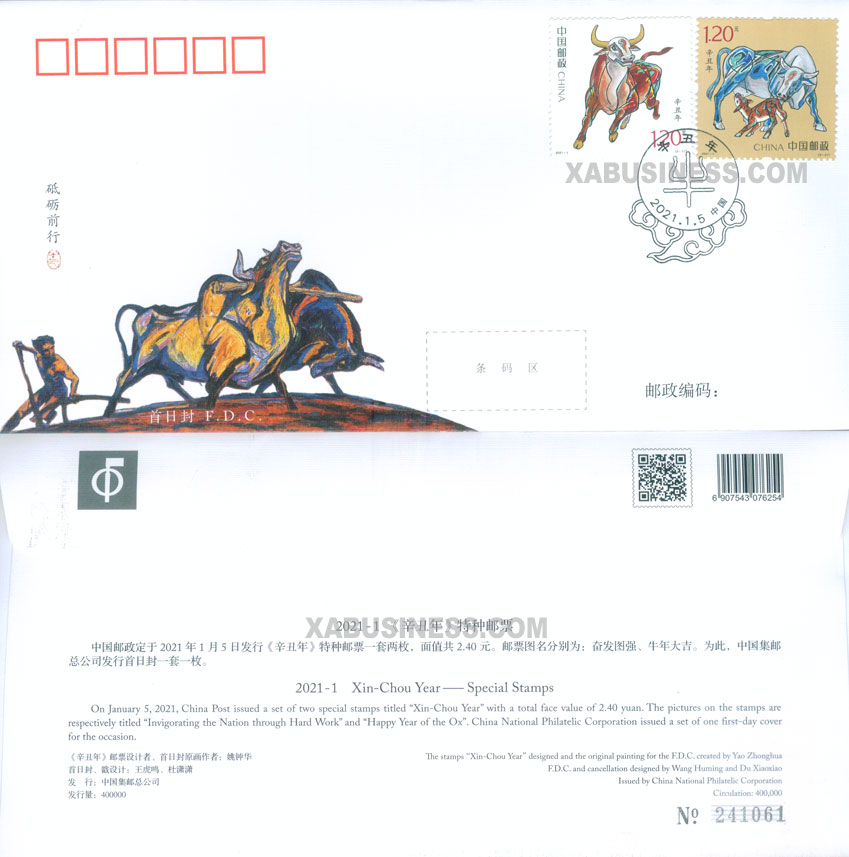 Xin Chou Year (Year of the Ox) (FDC)