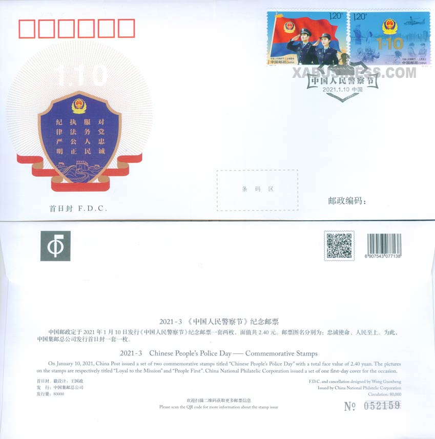 Chinese People's Police Day (FDC)